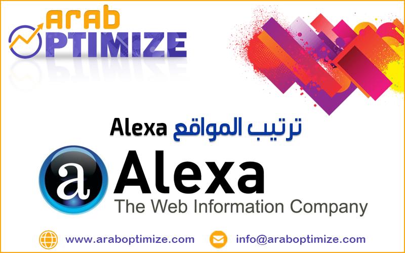 Alexa ترتيب المواقع