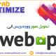 تحويل صور ووردبريس الى WebP