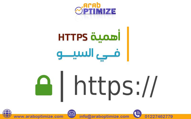 أهمية HTTPS في السيو