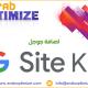 اضافة جوجل Site Kit