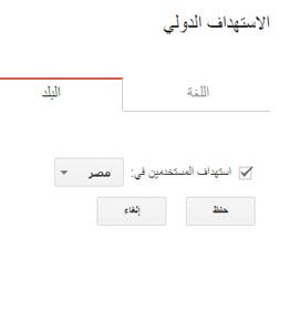 استهداف مصر في جوجل