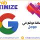اضافة موقع في جوجل