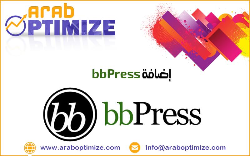 اضافة bbPress