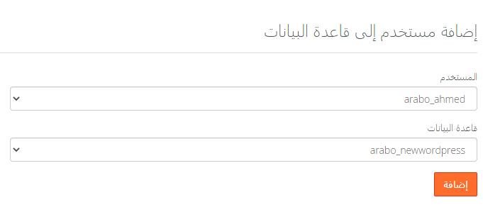 اضافة مستخدم لقاعدة بيانات