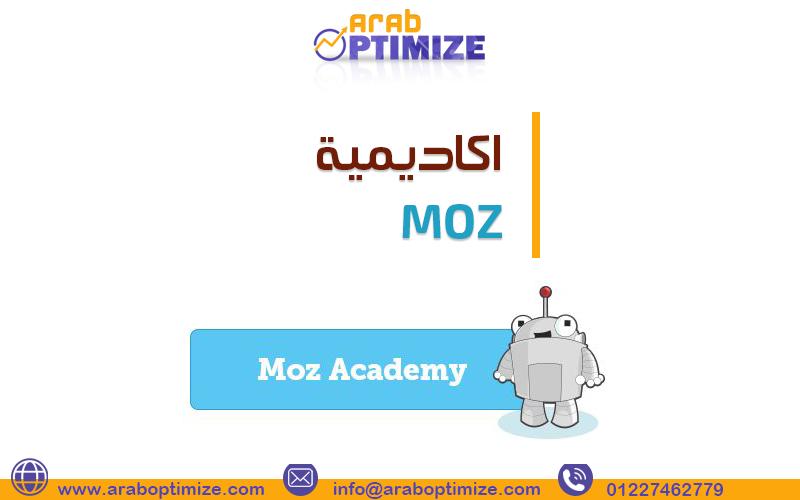 اكاديمية MOZ