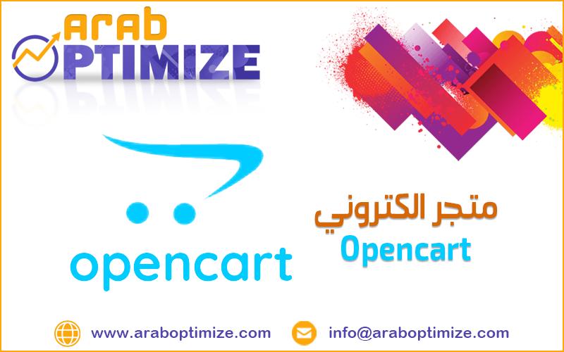 متجر الكتروني Opencart