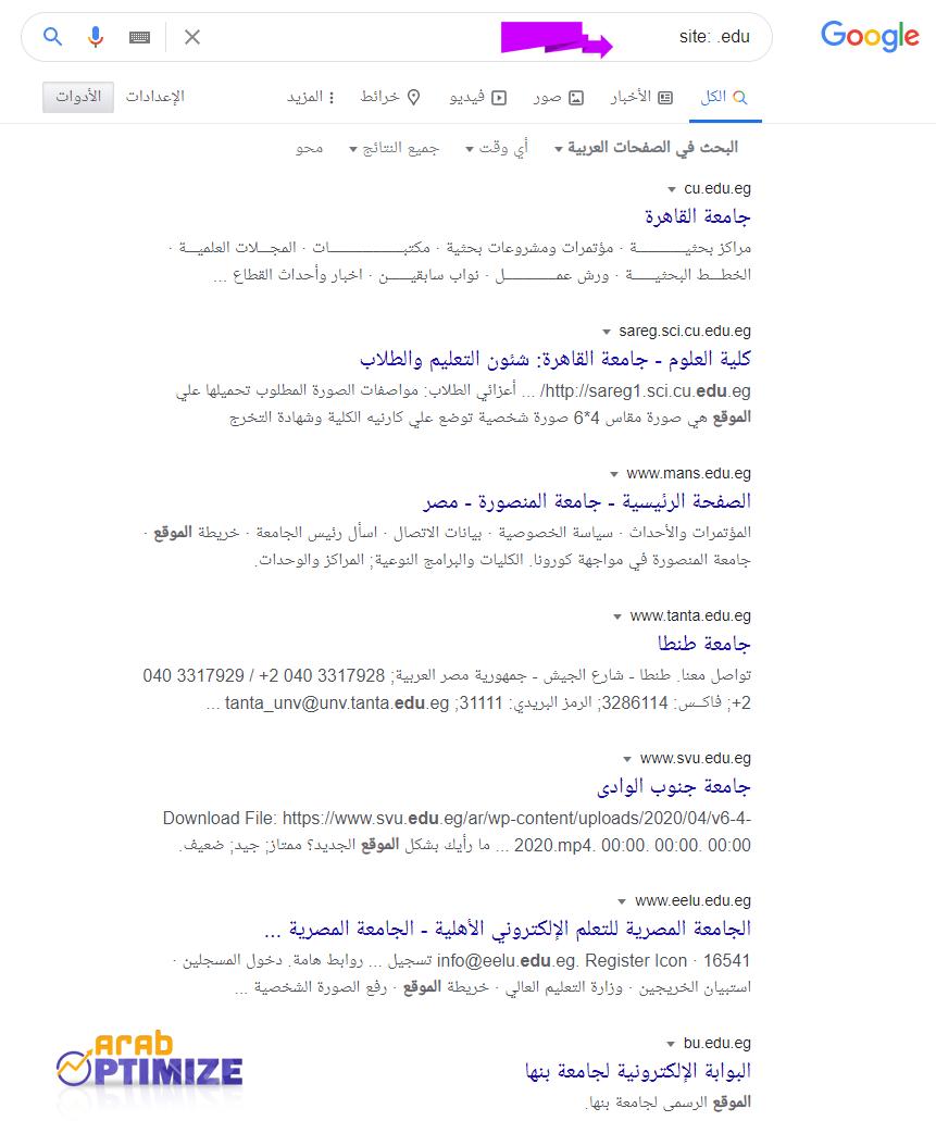 البحث عن المواقع التعليمية