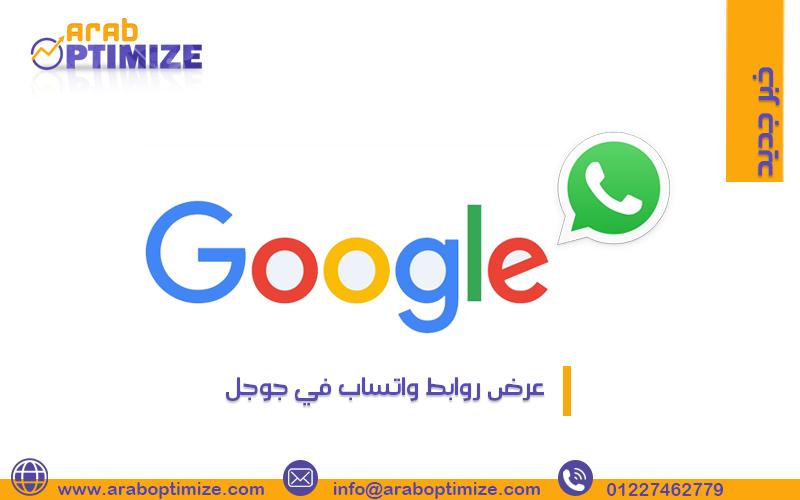 عرض روابط واتساب في جوجل