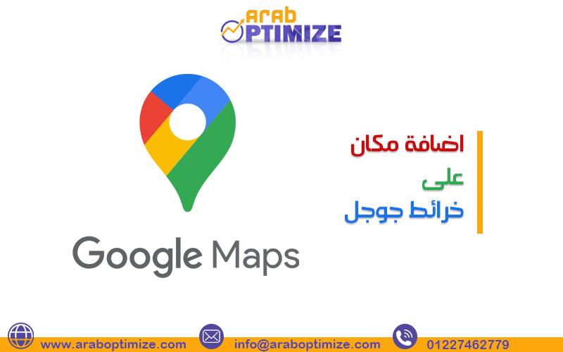 اضافة مكان على خرائط جوجل