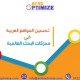 تحسين المواقع العربية في محركات البحث العالمية