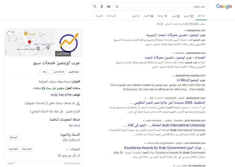 عرب اوبتميز في خرائط جوجل