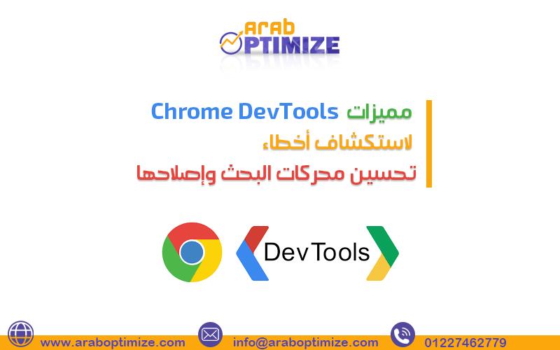 مميزات Chrome DevTools لاستكشاف أخطاء تحسين محركات البحث وإصلاحها