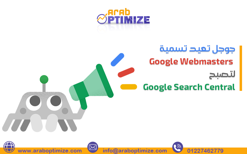 جوجل تعيد تسمية Google Webmasters لتصبح Google Search Central