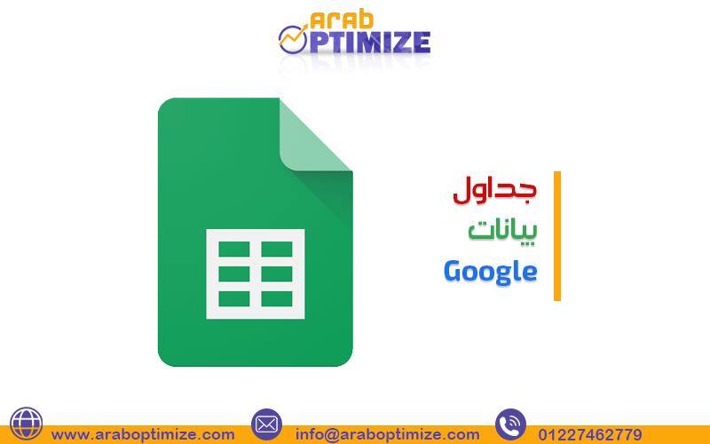 جداول بيانات Google