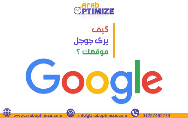 كيف يرى Google موقعك ؟