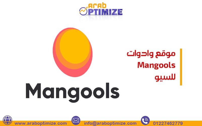 موقع وادوات Mangools للسيو