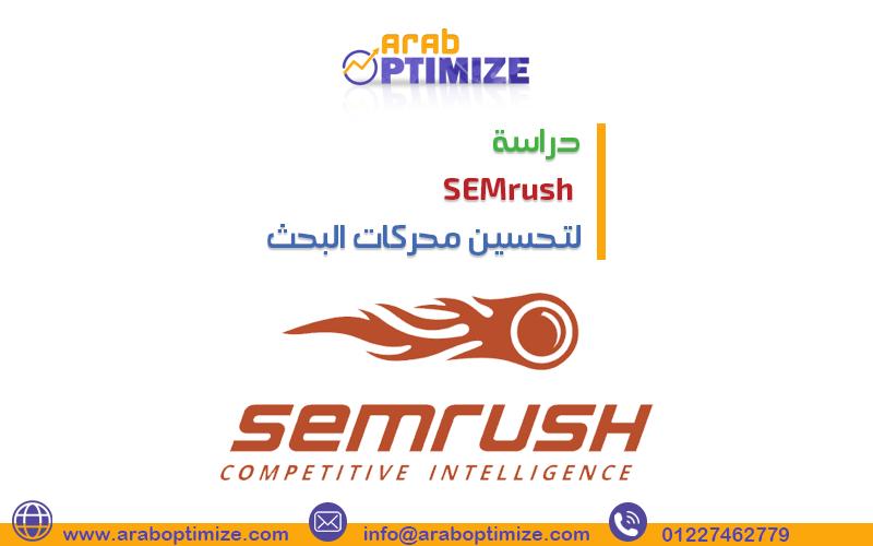 دراسة SEMrush لتحسين محركات البحث