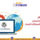 كيفية جعل روابط ووردبريس صديقة لمحركات البحث