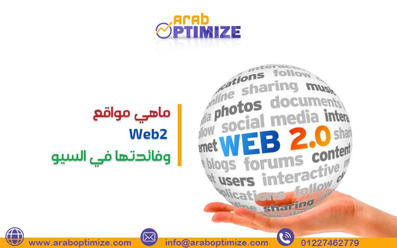 ماهي مواقع Web2 وفائدتها في السيو