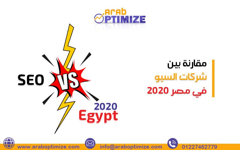 مقارنة بين شركات السيو في مصر 2020