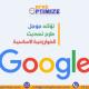 تؤكد جوجل طرح تحديث الخوارزمية الأساسية