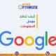 كيف تنظم جوجل المعلومات