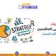 استراتيجيات التفوق على المنافسين في محركات البحث
