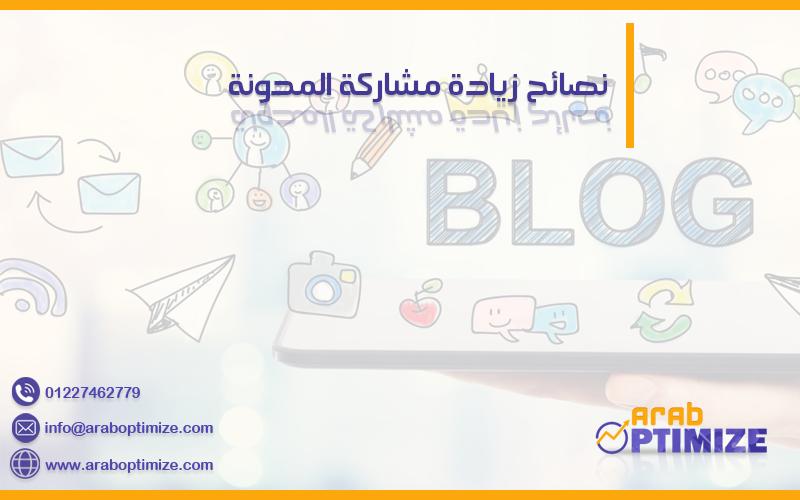 نصائح زيادة مشاركة المدونة